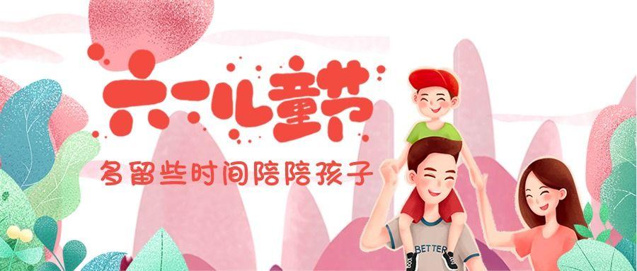 六一儿童节卡通插画设计风格六一亲子活动宣传微信公众号封面大图