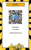 小白训练营快节奏时尚简约扁平互联网公司人才招聘招募企业宣传H5