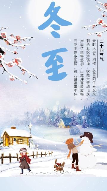 冬至海报蓝色雪花雪人诗词