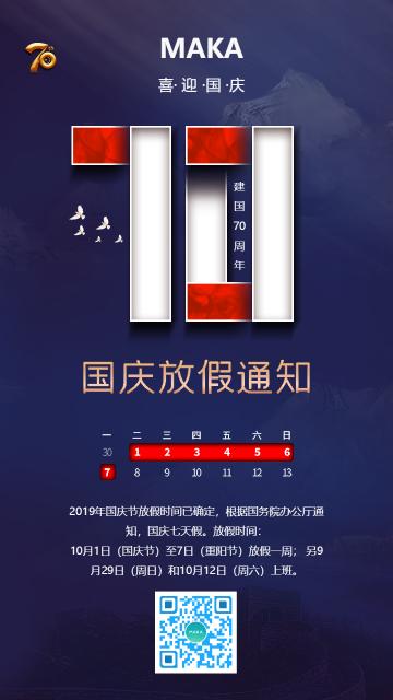 蓝色扁平简约建国70周年国庆节放假通知海报