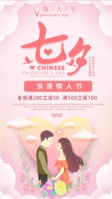 粉色唯美七夕节商家促销宣传视频
