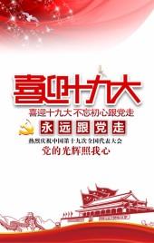 红色中国风喜迎十九大党政宣传翻页H5