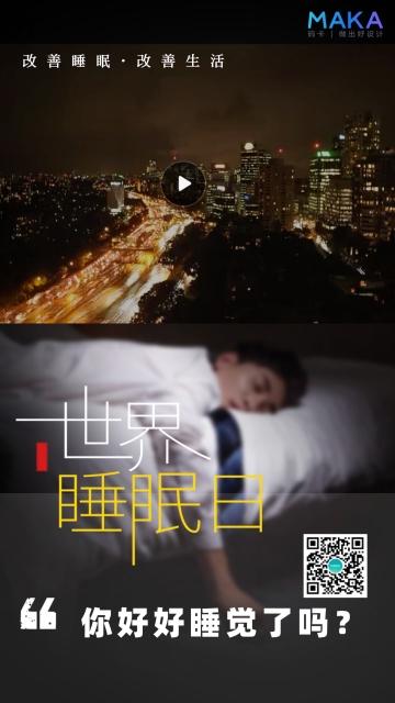 黑色大气世界睡眠日手机视频模板