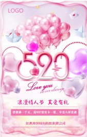 520粉色情人节公司产品促销H5模板
