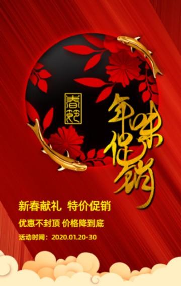 红色喜庆新年春节商家促销活动宣传H5