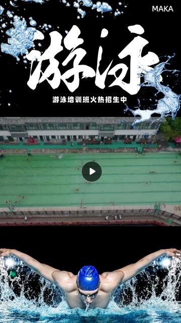 黑色简约游泳招生视频模板