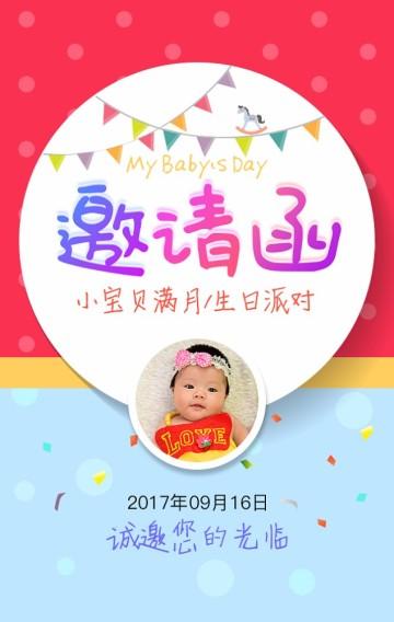 宝宝满月邀请函/百日/生日派对宴会