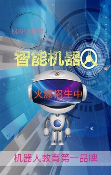 智能机器人兴趣班 培训班 少儿 青少年