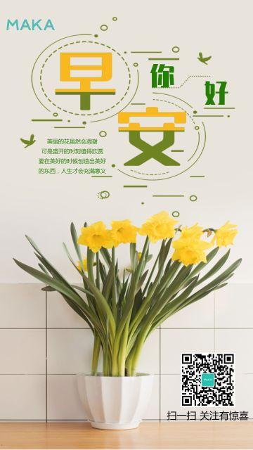 米色小清新早安绿植盆景梦想你好日签手机海报