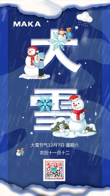 蓝色插画风融字大雪节气海报