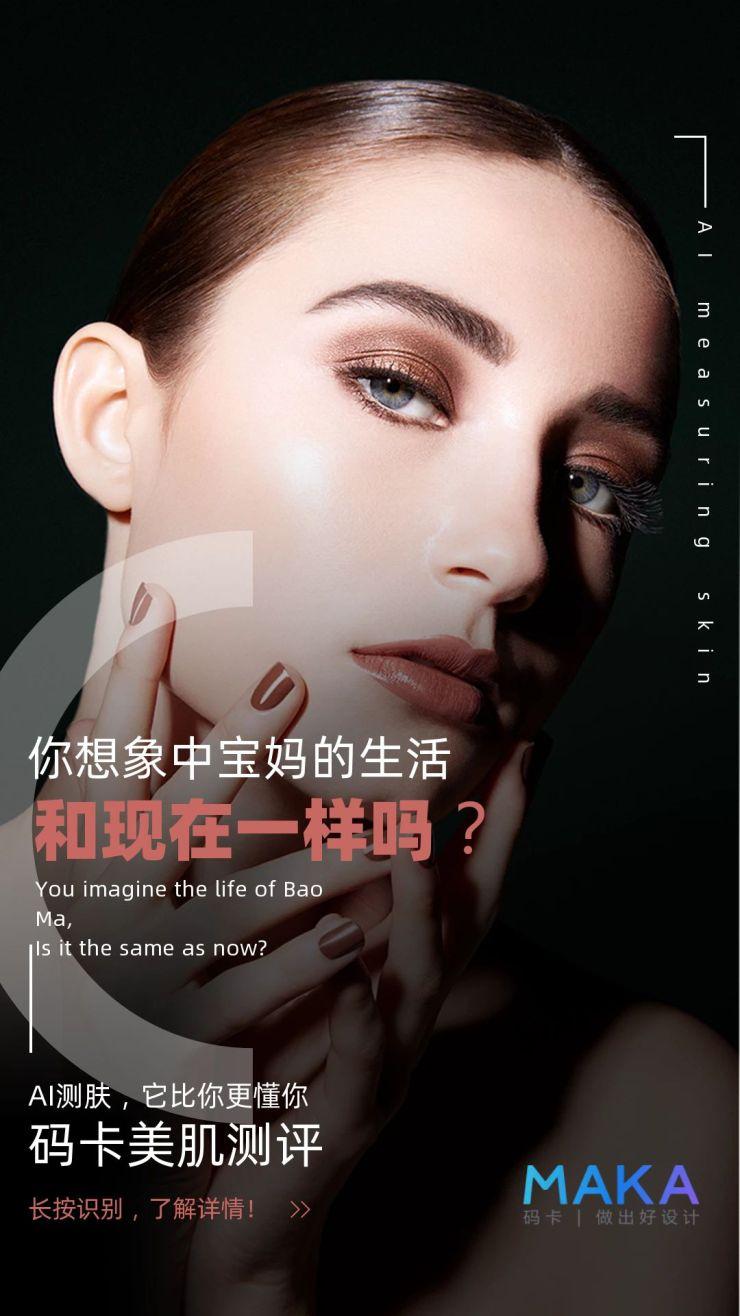 时尚简约美业美院品项经典语录海报