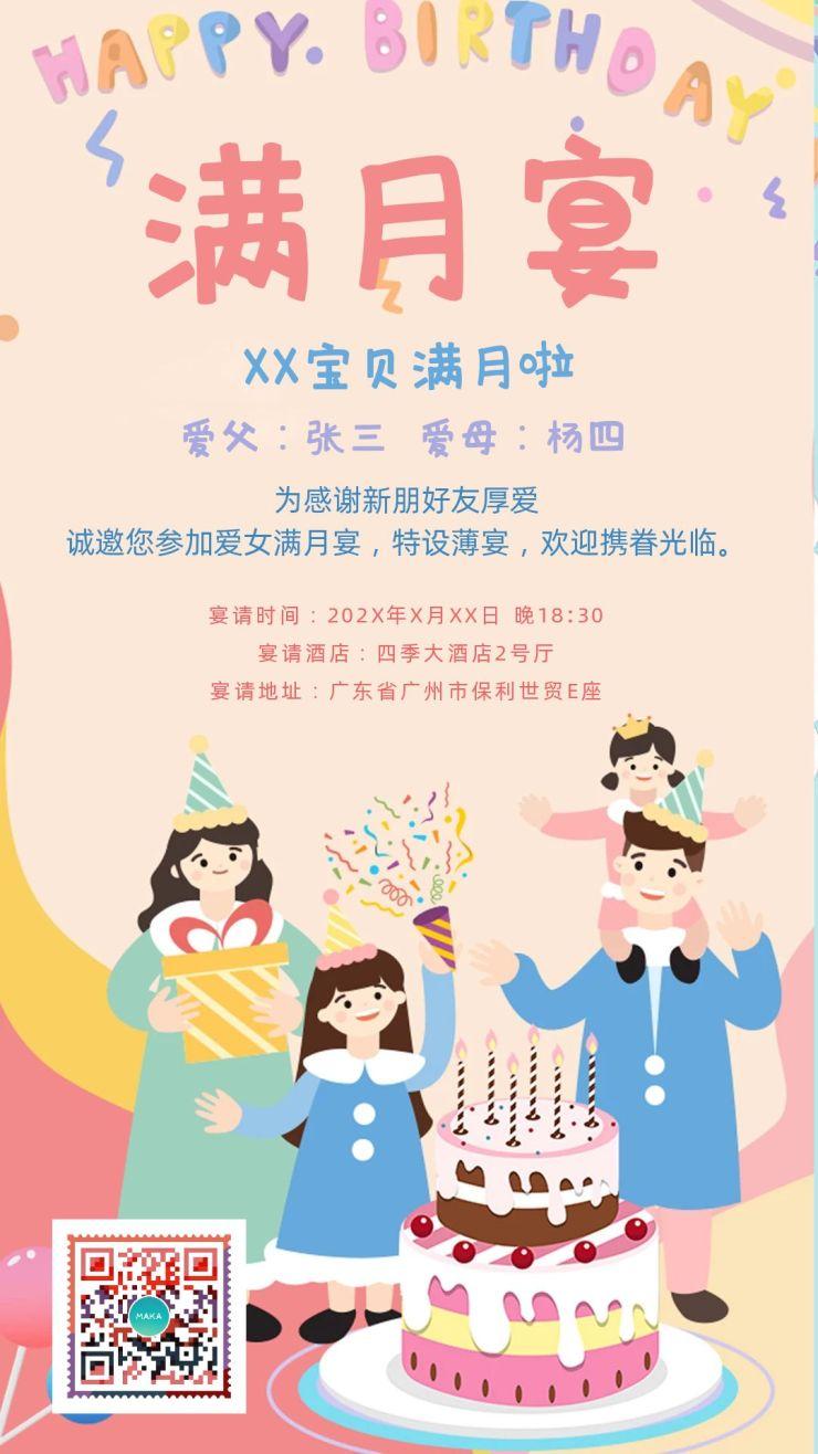 儿童满月宴卡通朋友圈海报