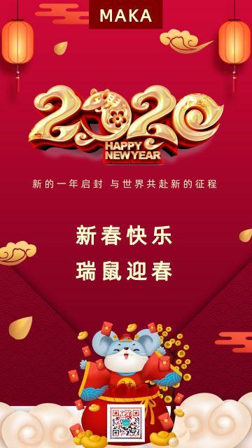 红色喜庆大气扁平简约2020鼠年春节除夕新年微信朋友圈祝福企业宣传日签海报