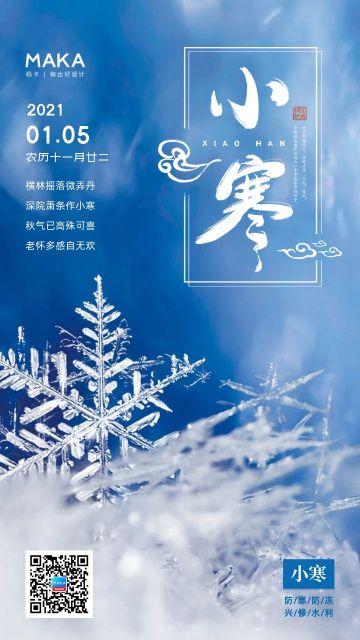 蓝色简约风格小寒节气宣传习俗普及手机海报