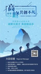 蓝色简约大气企业招聘公司宣传海报