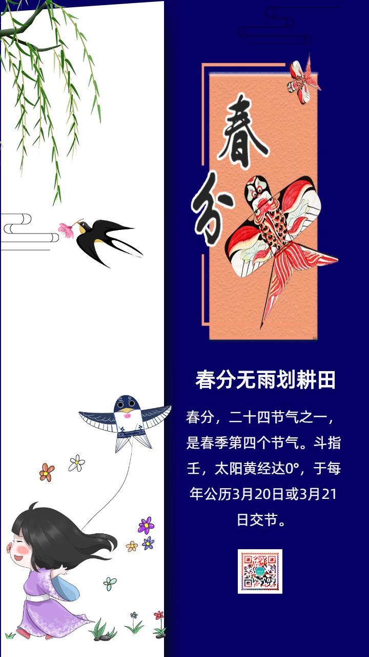 蓝色清新文艺中国传统二十四节气之春分知识普及宣传海报
