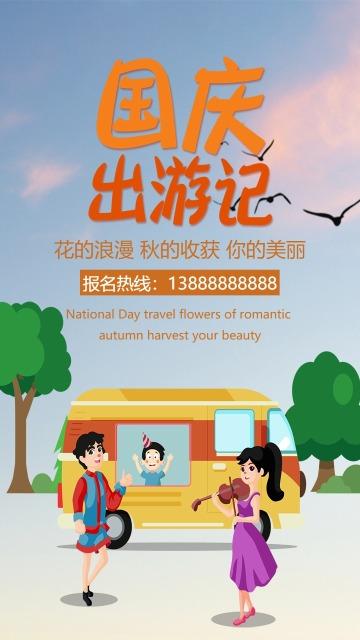 卡通国庆出游旅行社促销