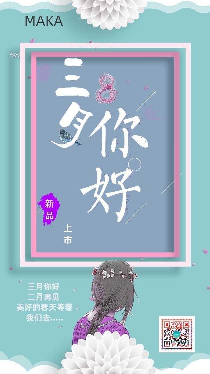 绿色清新三月你好问候宣传手机海报