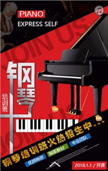 钢琴培训招生高端大气音乐培训招生艺术招生培训乐器培训招生钢琴音乐兴趣班乐器兴趣班培训招生教育机构通用