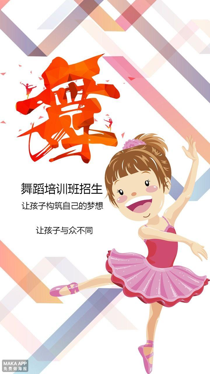 舞蹈班招生培训宣传