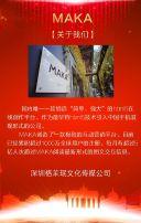 【精品】高端红鎏金企业公司年会/年度盛典/年终盛典/邀请函