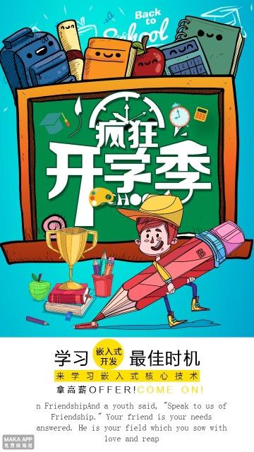 卡通可爱疯狂开学季促销海报模板