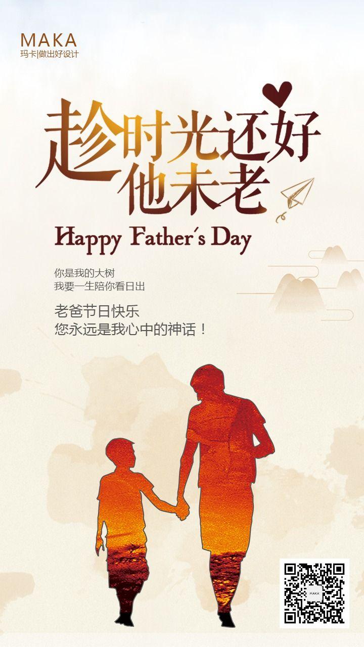 简约文艺风格父亲节宣传海报