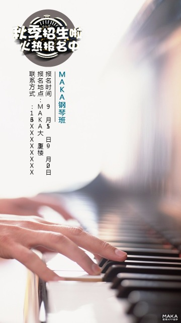 钢琴班培训班秋季火热招生宣传海报 钢琴 电子琴 声乐 秋季招生 音乐班