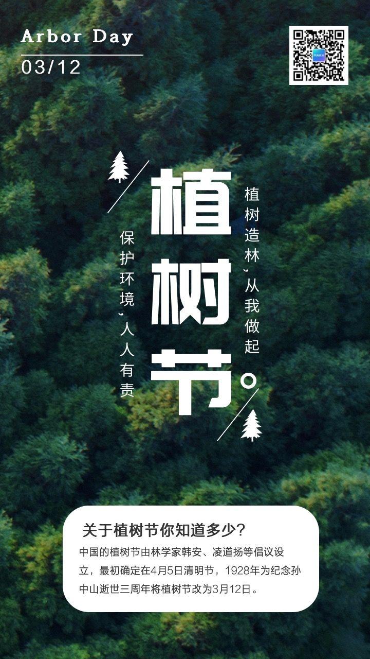 绿色创意清新312植树节节日宣传手机海报