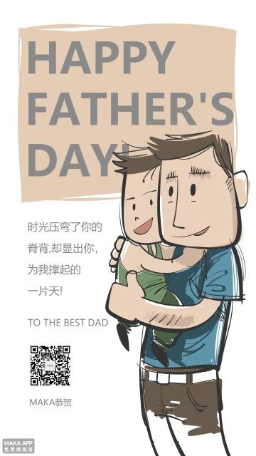 父情节快乐卡通手绘FATHER