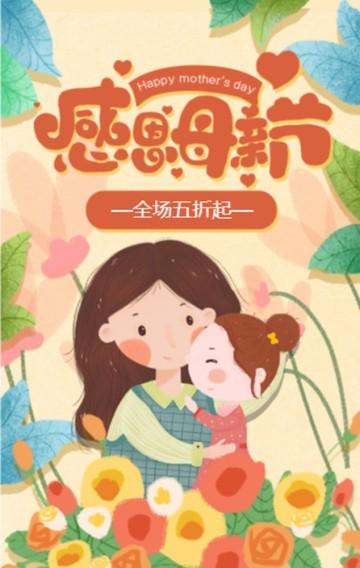512感恩母亲节活动促销花店促销H5