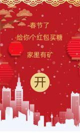 红色喜庆大气春节微信红包封面