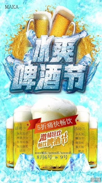 蓝色调的冰爽啤酒节宣传