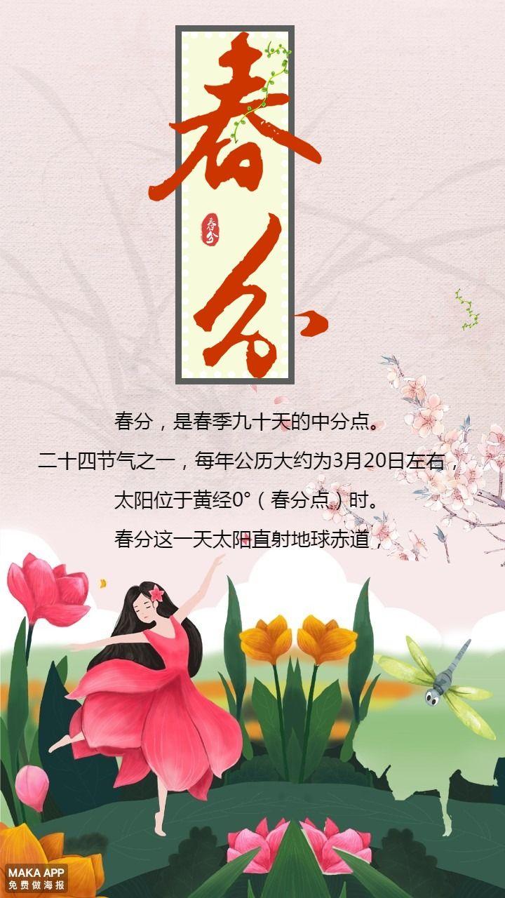 24节气之春分海报