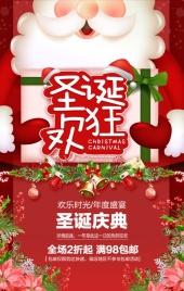 圣诞节/商品特惠/商品促销/品牌宣传/邀请函/打折活动
