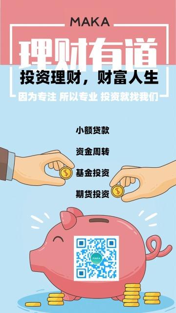 红猪储钱罐金融理财产品促销海报