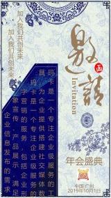 蓝色青花瓷中国风大气年会邀请函