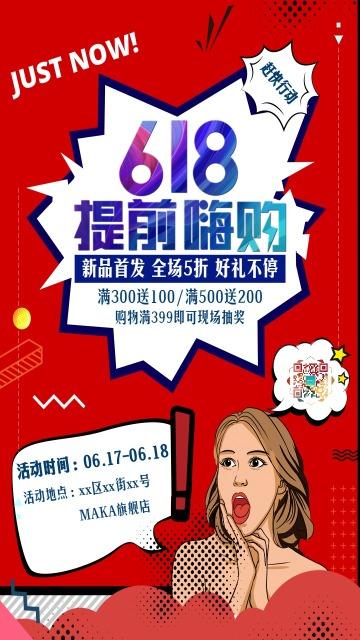 卡通手绘波普风红色618年中大促产品促销活动活动宣传海报