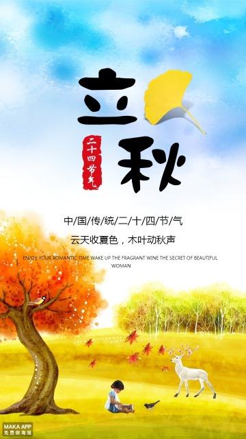 中国传统节日之立秋时节