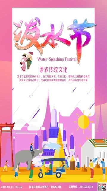 粉色卡通手绘唯美清新粉色泼水节宣传海报