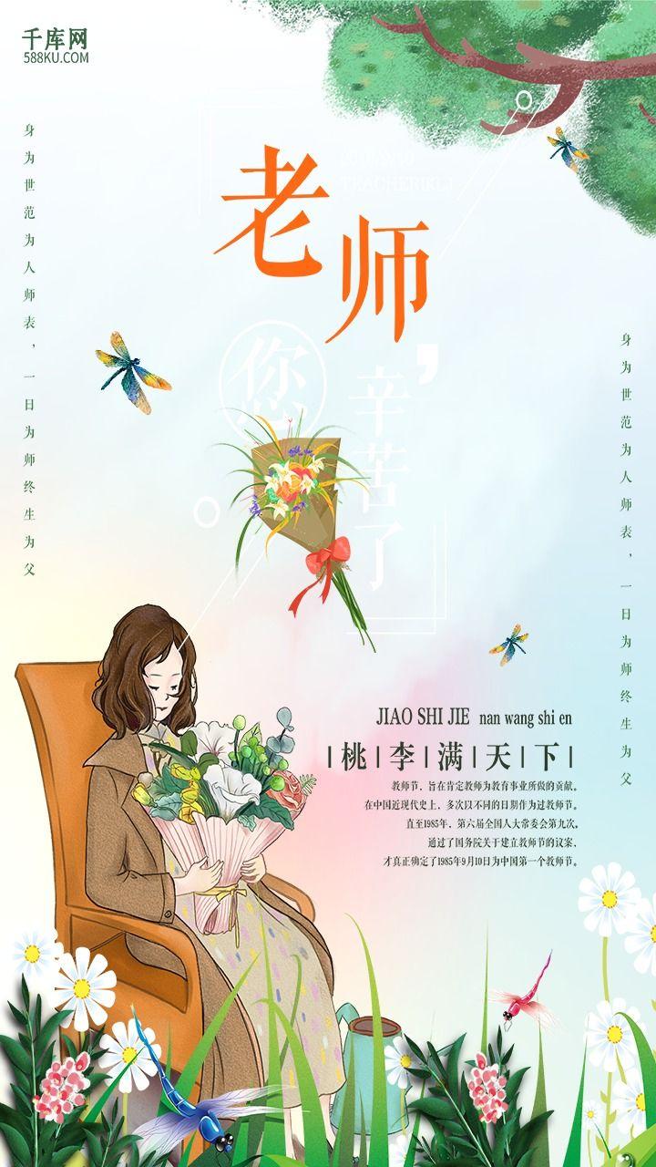 清新文艺九月十日感恩教师节 老师您辛苦了