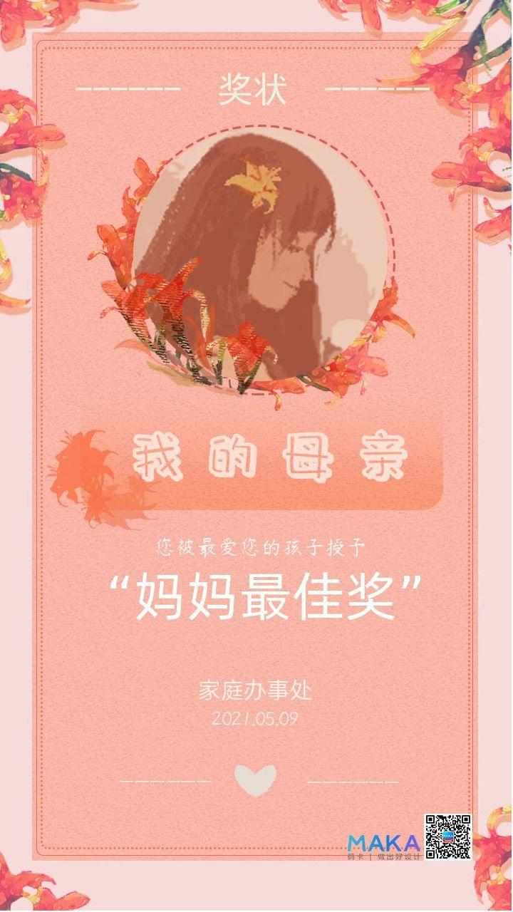 """粉色手绘母亲节简约""""妈妈最佳""""奖状式海报"""
