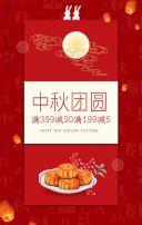 红色大气高端中国风中秋节促销宣传模板/月饼促销