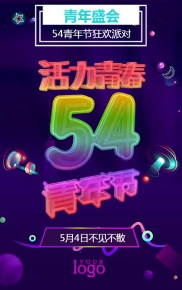 54青年节/五四青年节活动宣传/KTV/酒吧派对邀请