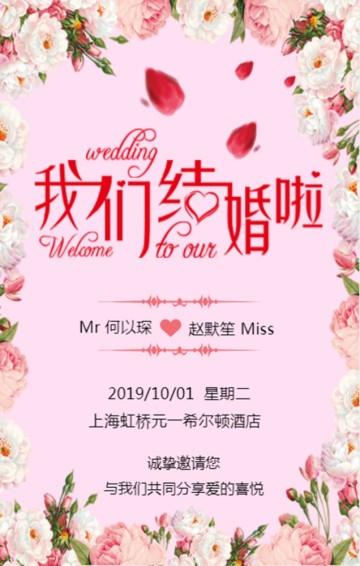 粉色唯美浪漫花朵婚礼邀请函