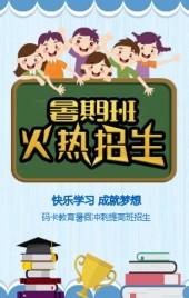蓝色调卡通手绘补习班暑假招生宣传H5