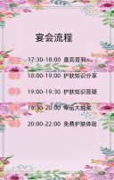 粉色文艺清新企业会议邀请函商务邀请函H5