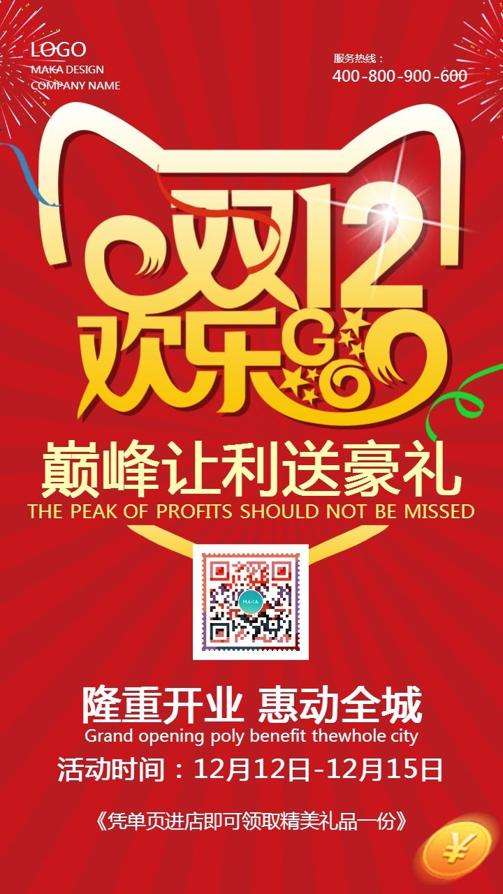 双12双十二开业年终促销打折活动年末促销电商促销特卖手机海报