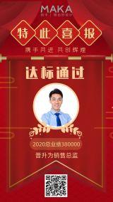 红色喜庆晋升恭喜手机海报