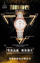 黑金时尚腕表手表奢侈品展示